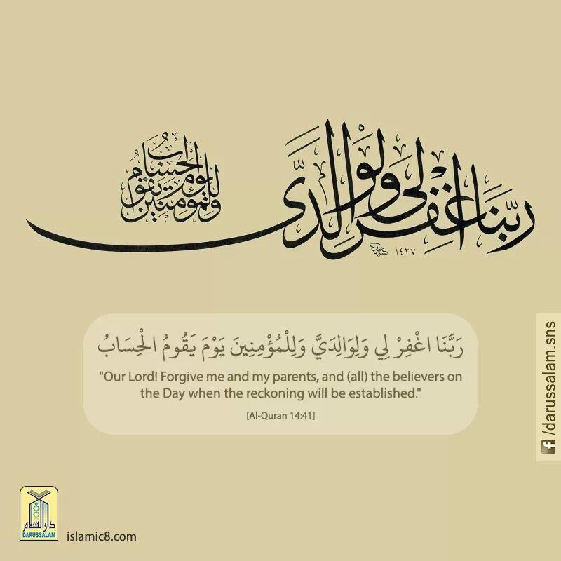 ربنا اغفر لی و لوالدی و للمومنین یوم یقوم الحساب Islamic Calligraphy Calligraphy Arabic Calligraphy