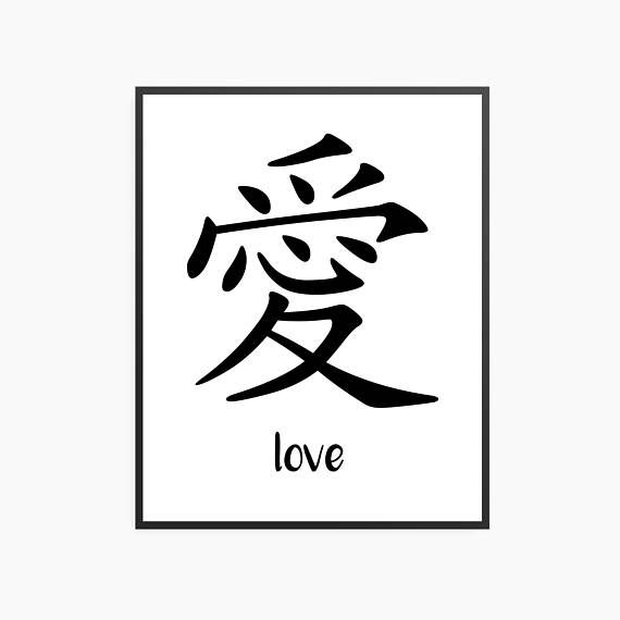 Love Japanese Character Print Digital Print Printable Wall Art