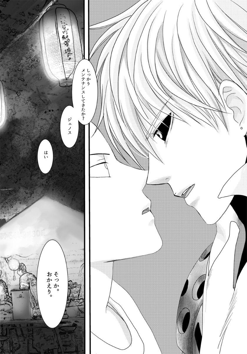 【C90】8/12 新刊サンプル①ジェノサイ【R18】 [18]