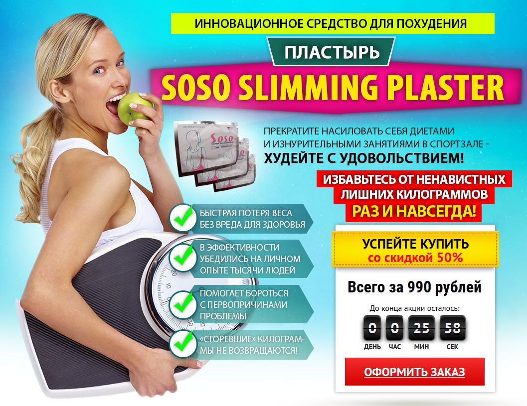 Реклама средства для похудения видео