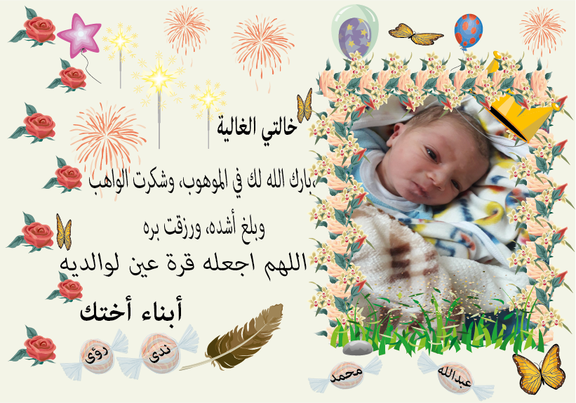 تهنئة بالمولود Baby Face Face Photo