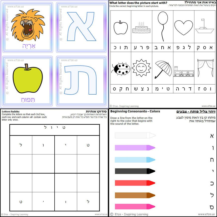 Hebrew Learning Kit for beginners. A printed kit containing print ...