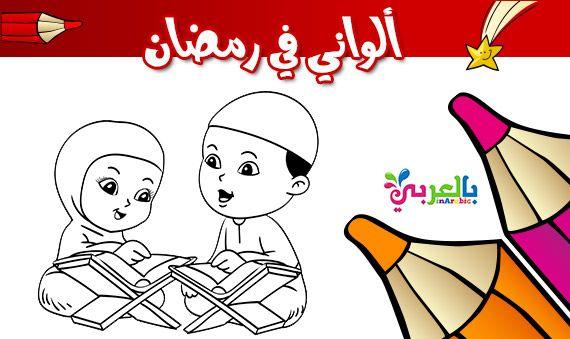 اوراق عمل تلوين شهر رمضان للاطفال رسومات سهلة للتلوين لشهر رمضان للاطفال بالعربي نتعلم Coloring Pages For Kids Coloring Pages Free Printable Cards
