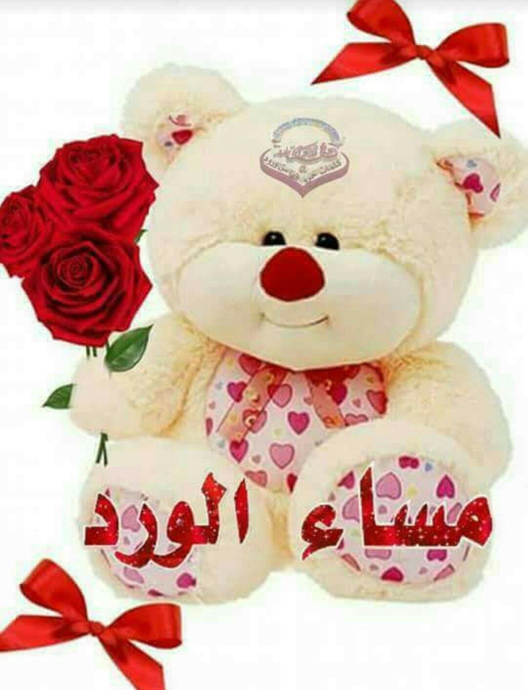 مساؤكم كما تحبون Good Morning Arabic Good Morning Good Evening