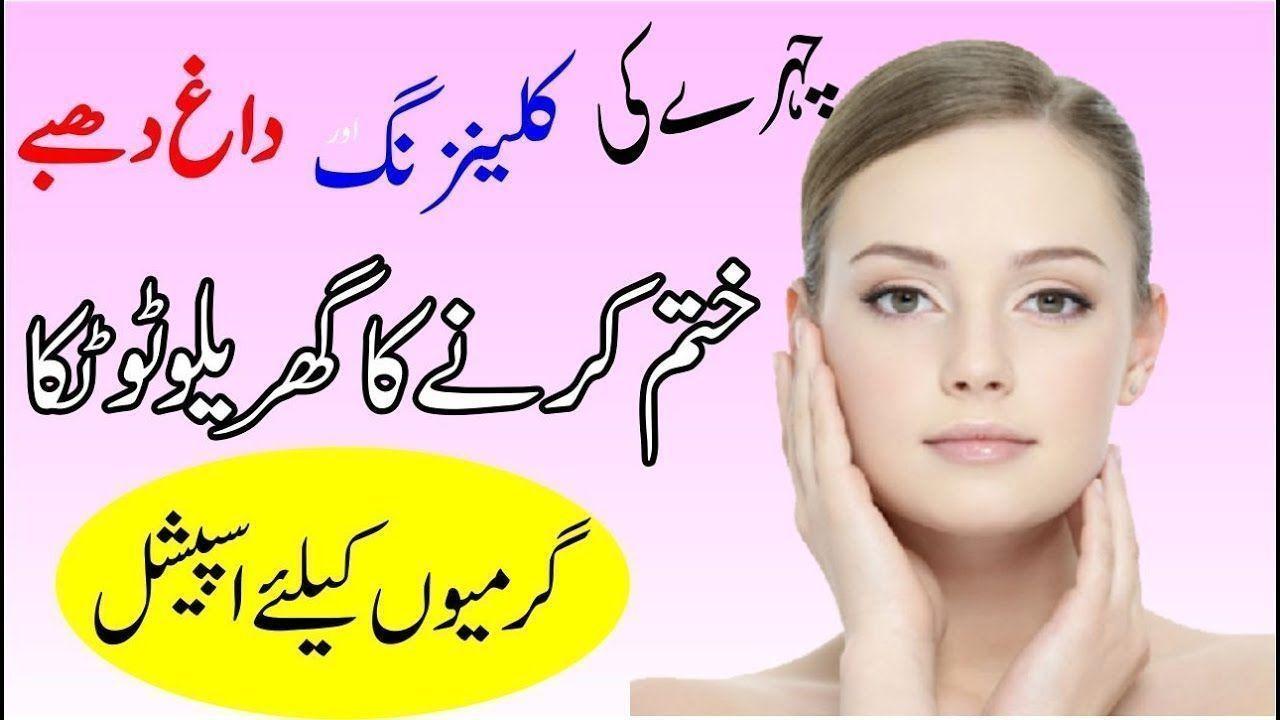 Skin Care Tips In Urdu Hindi Skin Care Routine In Urdu Hindi Beaut Bea In 2020 Skin Care Routine Skin Care Tips Beauty Tips In Urdu