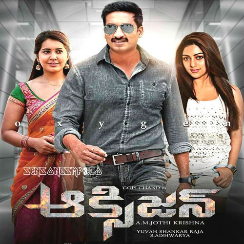 Oxygen 2017 Telugu Movie Mp3 Songs Posters Images Album Art Original Motion Poster Sound Tracks Download In 2020 Telugu Movies Download Telugu Movies Full Movies