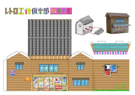 Resultado de imagen para edificios para armar de papel for Cocinas integrales armables