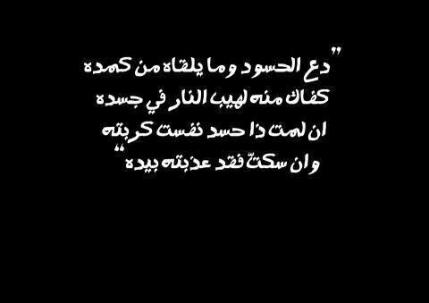 كفاك منه لهيب النار في جسده م Quotes Arabic Quotes Words
