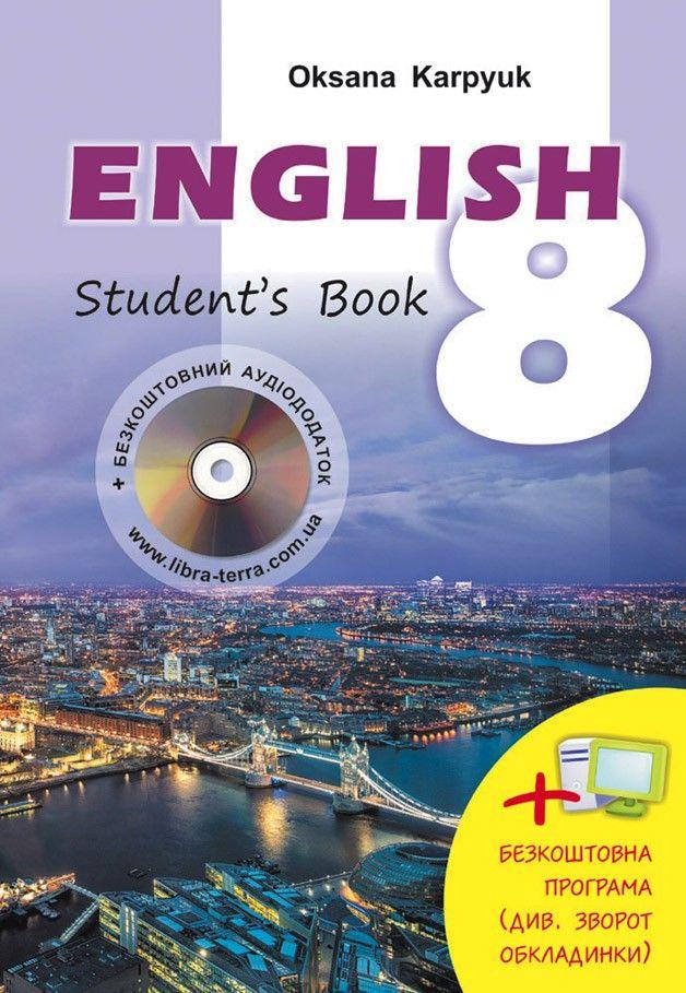 Английский язык 8 класс карпюк електронная книга
