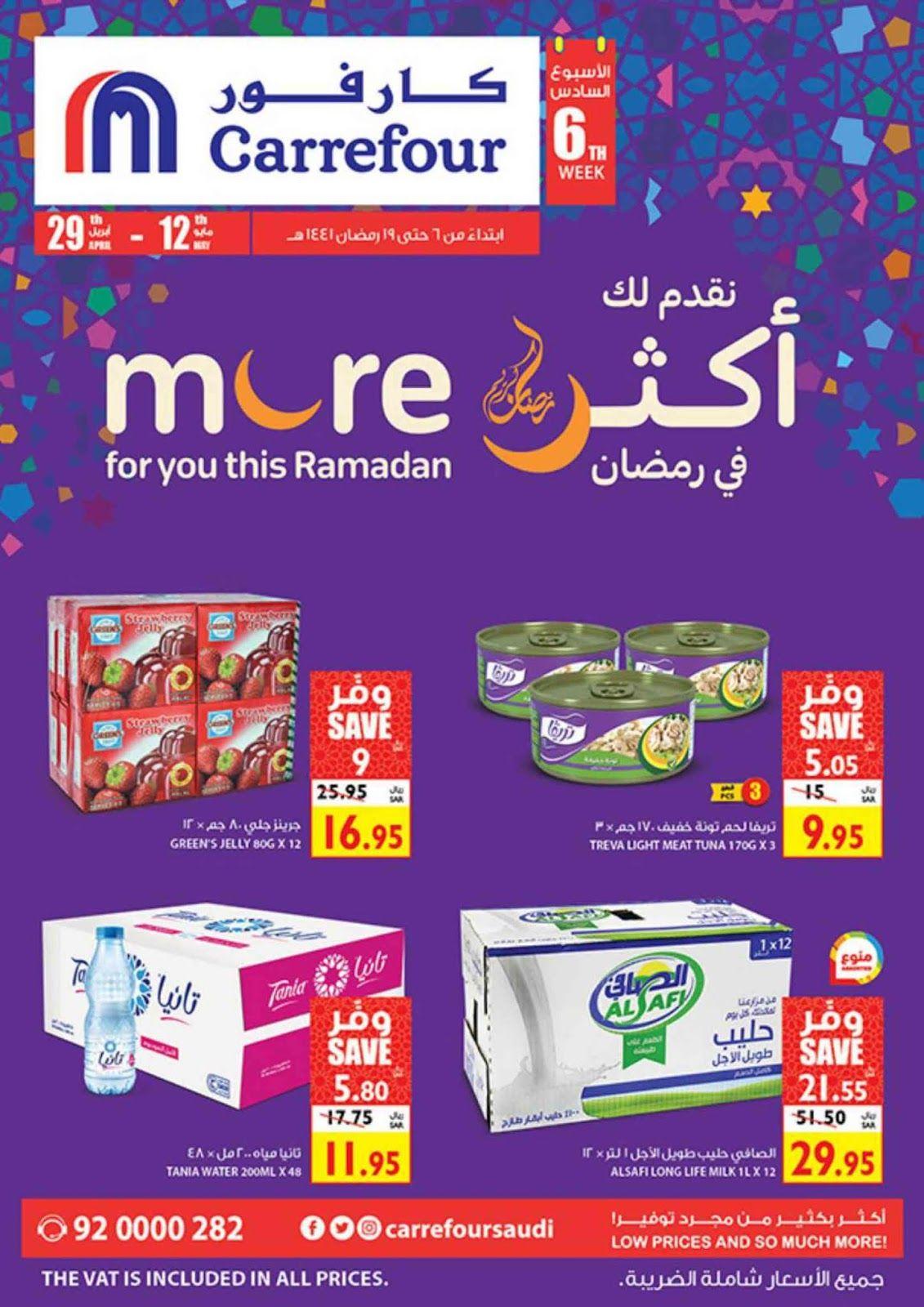 عروض سعودية عروض كارفور السعودية الاسبوعية اليوم 9 رمضان 1441 Ramadan Personal Care Carrefour