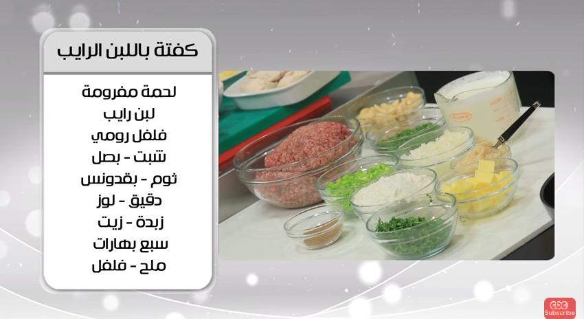 طريقة عمل الكفتة باللبن الرايب موسوعة Recipes Cooking Food