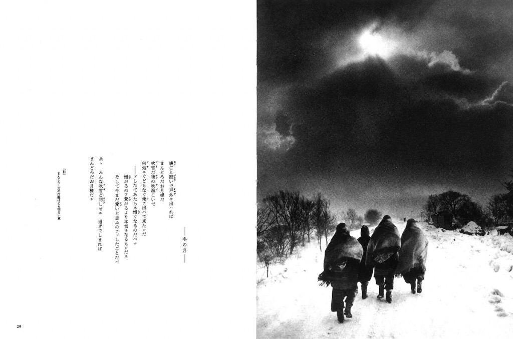TSUGARU (POEMS, TEXTS, AND PHOTOGRAPHY) BY ICHIRO KOJIMA, 1963