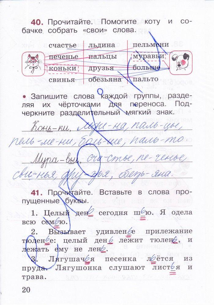 Скачать бесплатно ответы к учебнику по русскому языку канакина 2 класс 1 часть