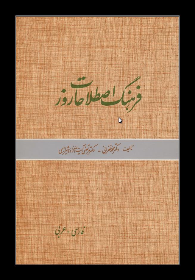 Learn Farsi For Arabs فرهنگ اصطلاحات روز فارسی عربی ـ د محمد غفراني ـ Learn Farsi Learning Blog Posts
