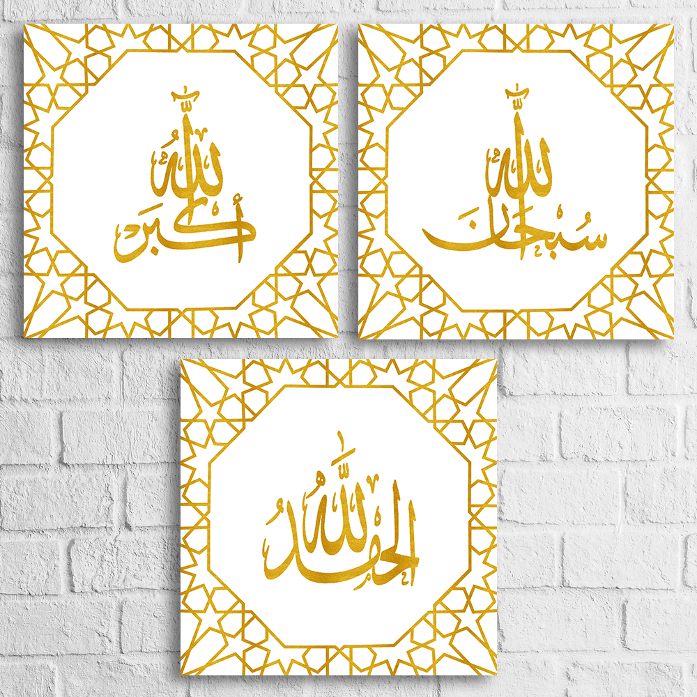 Tasbih Fatima, arabic wall art, arabic print, arabic calligraphy ...