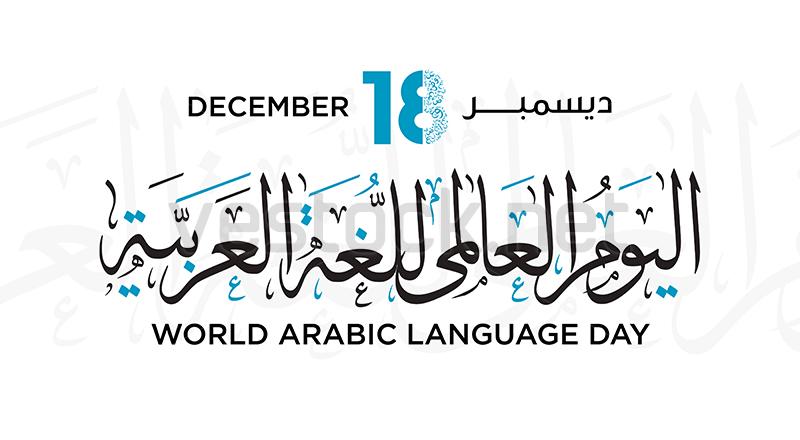اليوم العالمي للغة العربية International Arabic Language Day Arabic Calligraphy Design 18th Of De Calligraphy Design Arabic Calligraphy Design Arabic Language