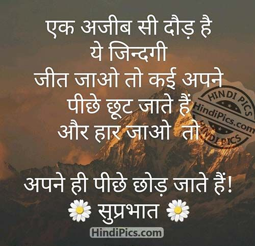 Hindi quotes on life, Ek ajeeb si daud hai   Hindi quotes ...