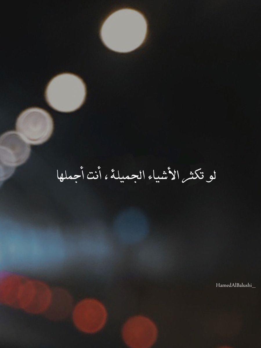 انت أجملها Arabic Quotes Always Smile Quotes