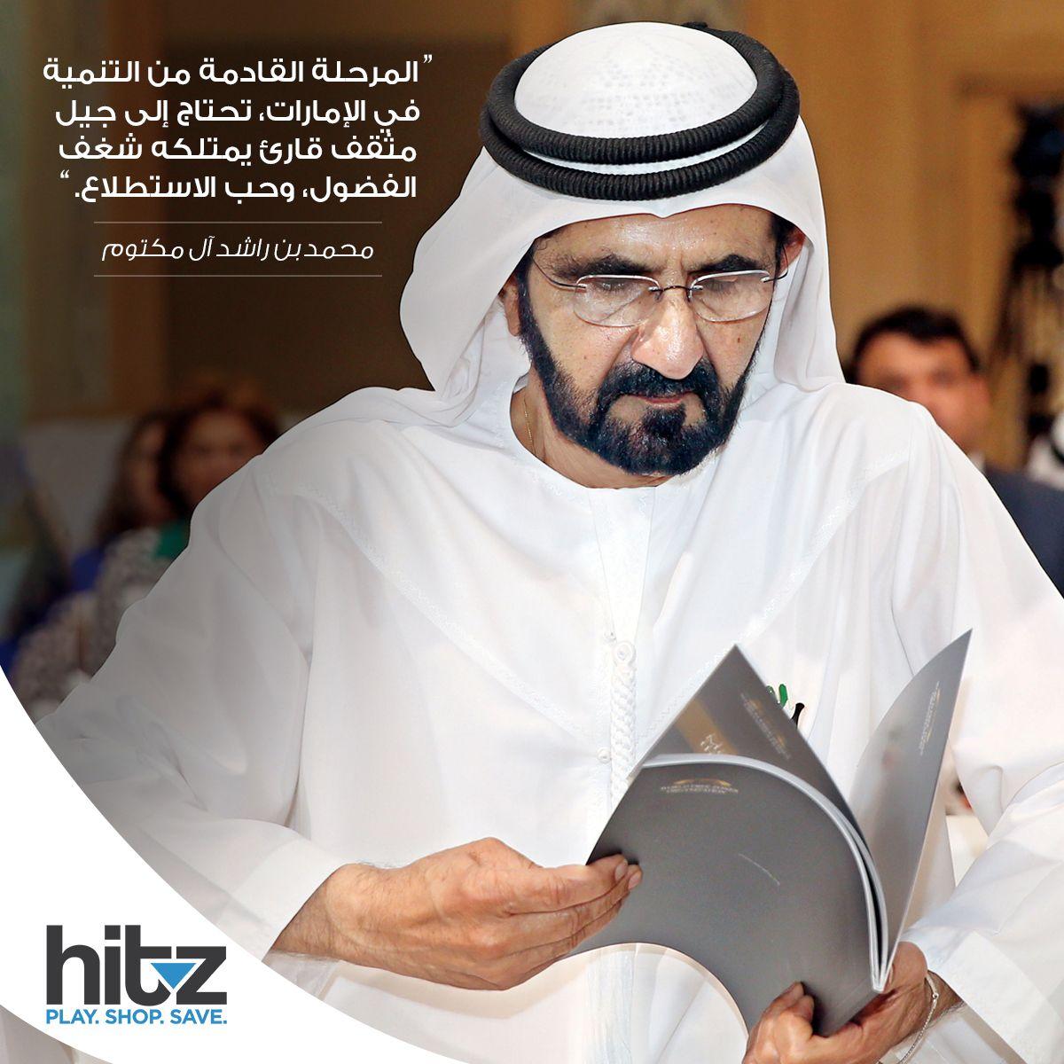 من أقوال صاحب السمو محمد بن راشد آل مكتوم حفظه الله عام القراءة الإمارات دبي Quotes
