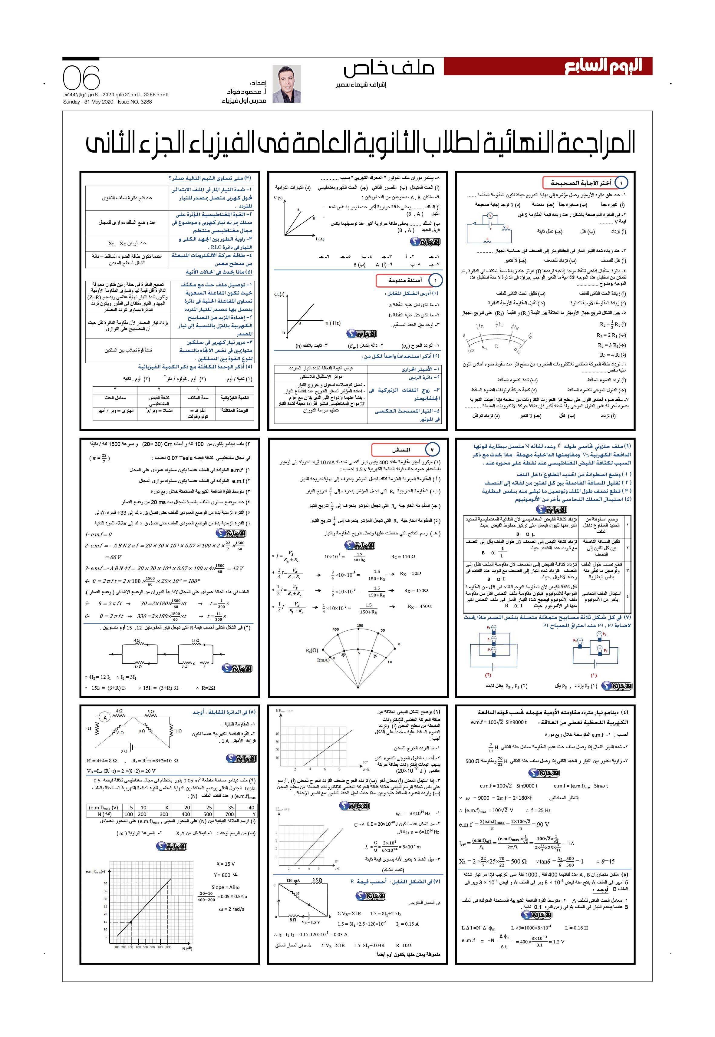 Arwa مراجعة مادة الفيزياء الثانوية العامة 2020م Ebooks Free Books Physics Free Ebooks