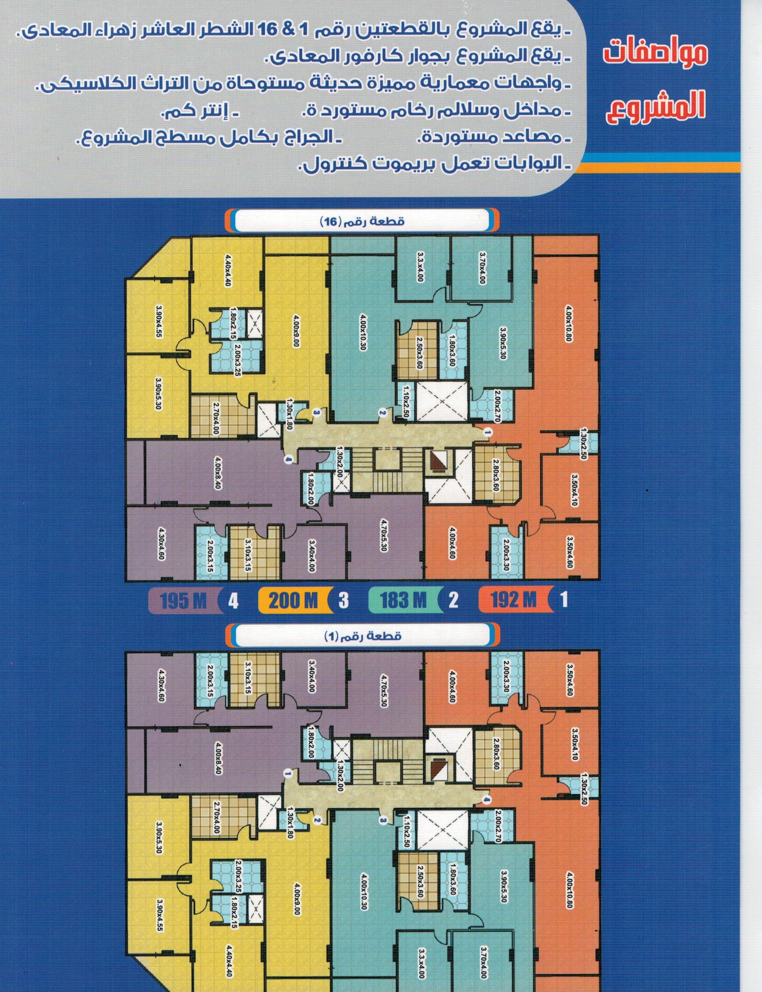 بالقرب من كارفور بالشطر العاشر قطعة 16 شقة للبيع Apartments For Sale Floor Plans Real Estate