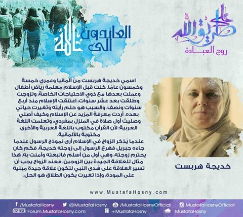 قص ه إسلام خديجة هربست مسلمة من ألمانيا Movie Posters Movies Poster