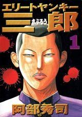 2000年 エリートヤンキー三郎(週刊ヤングマガジン)阿部秀司