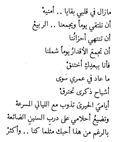 حب عشق غرام خواطر True Words Quotations Best Quotes