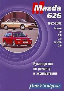 Rukovodstvo Po Remontu I Ekspluatacii Mazda Remont Rukovodstva Mazda