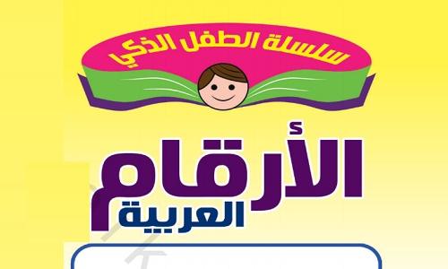 مذكرة تعليم الأرقام العربية للأطفال Pdf تعلم الارقام العربيه من 1 الى 20 نتعلم ببساطة