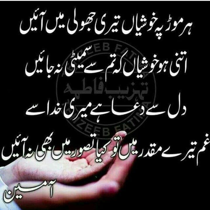 Ameen Love Poetry Urdu Shairy Urdu Urdu Poetry Romantic