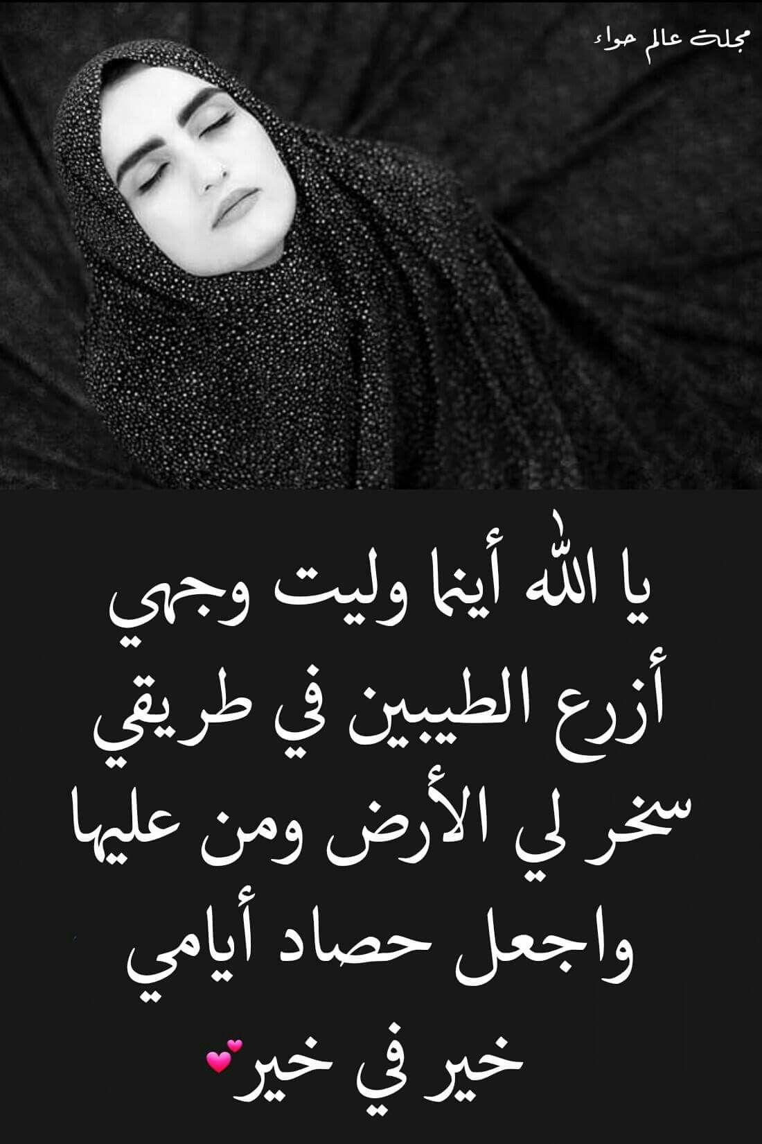 اللهم امين يارب العالمين Arabic Words Arabic Quotes Words