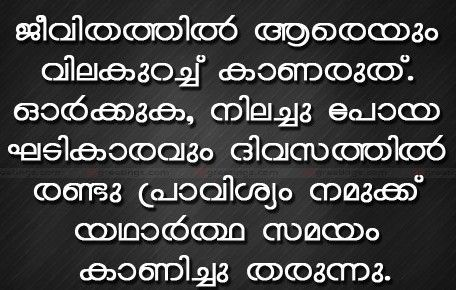 Jeevitham Malayalam Quotes Pinterest Quotes Malayalam Quotes Unique Sad Dp Malayalam