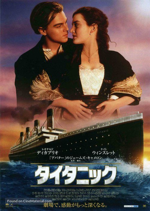 ''Titanic'' 1997 Japanese movie poster. (19d).