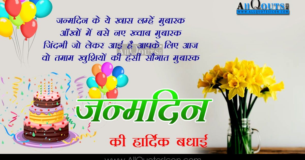 Birthday Wishes In Hindi Wallpapers Best Happy Birthday Greetings
