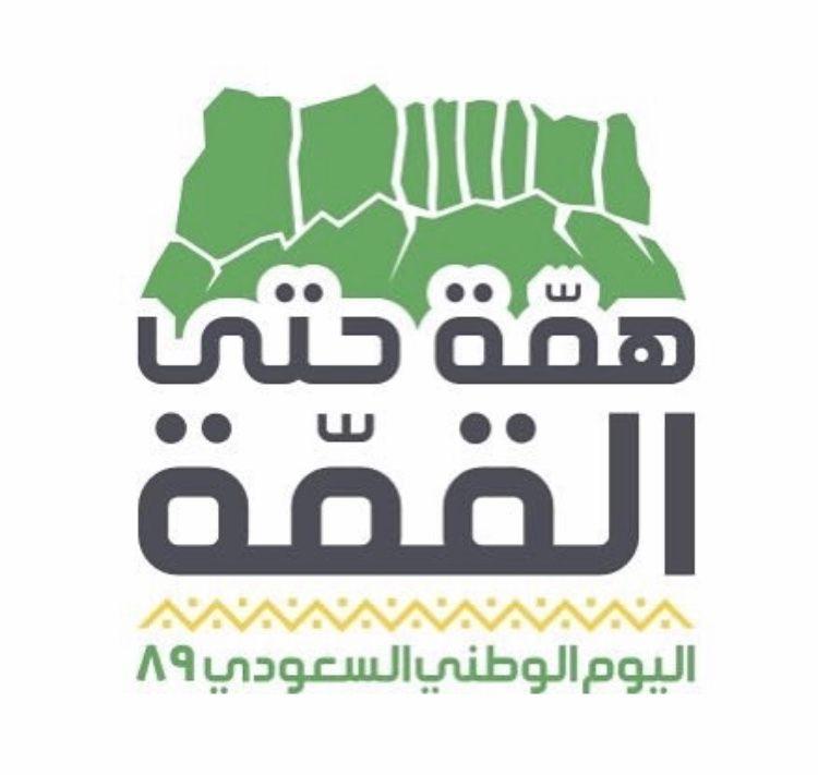 همه حتى القمه اليوم الوطني السعودي National Day Saudi Retail Logos Nurse Quotes