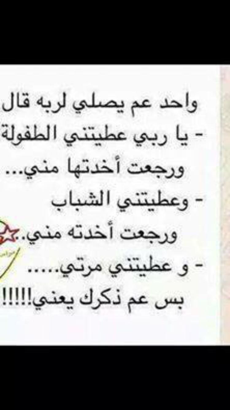 Pin By Nizar Fahmi On Arabic Arabic Math Qoutes
