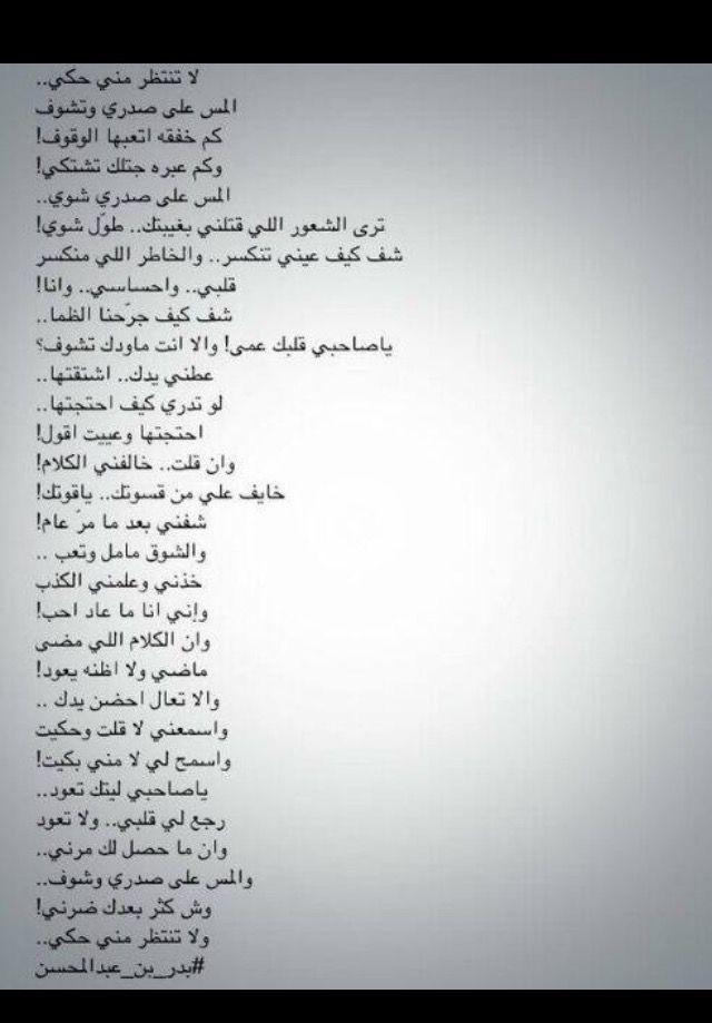 بدر بن عبدالمحسن Words Arabic Quotes Quotes