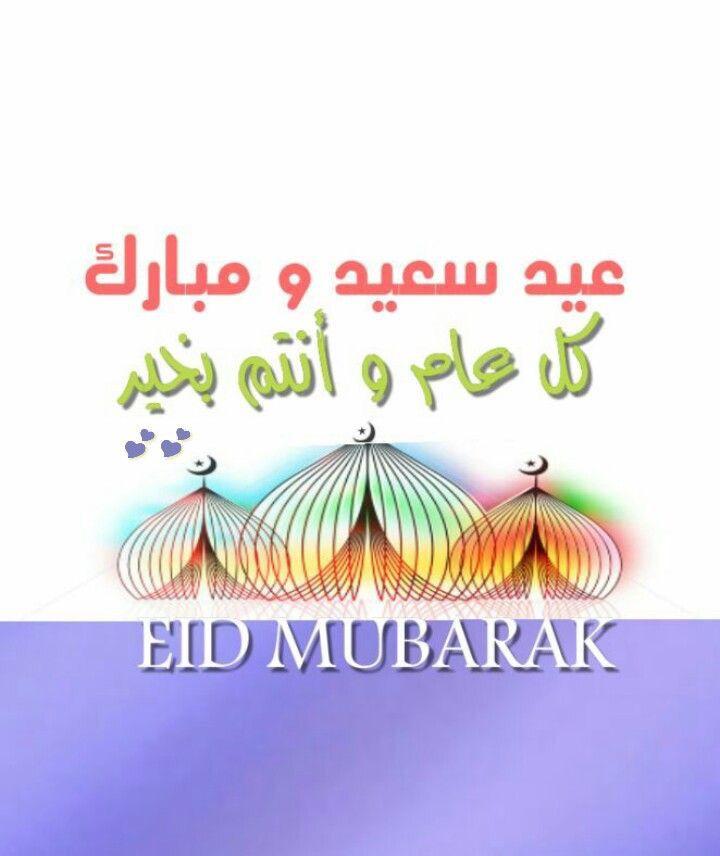 تهنئة خاصة السلام عليكم ورحمة الله وبركاته يسرني ويسعدني أن أتقدم إليكم بأصدق التهاني والتبريكات بمناسبة عيد الفطر المبار Eid Mubarak Eid Greetings