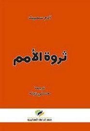 تحميل كتاب ثروة الأمم مترجم عربي