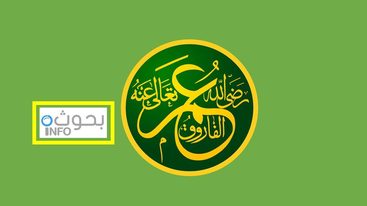 بحث حول عمر بن الخطاب رضي الله عنه ومكانته العظيمة في الإسلام Info