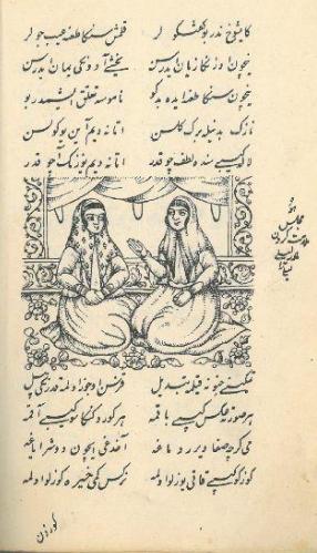 Azerbaijani Leyli And Majnun S Works By Mohammed Fuzuli Literature Greatful Literary