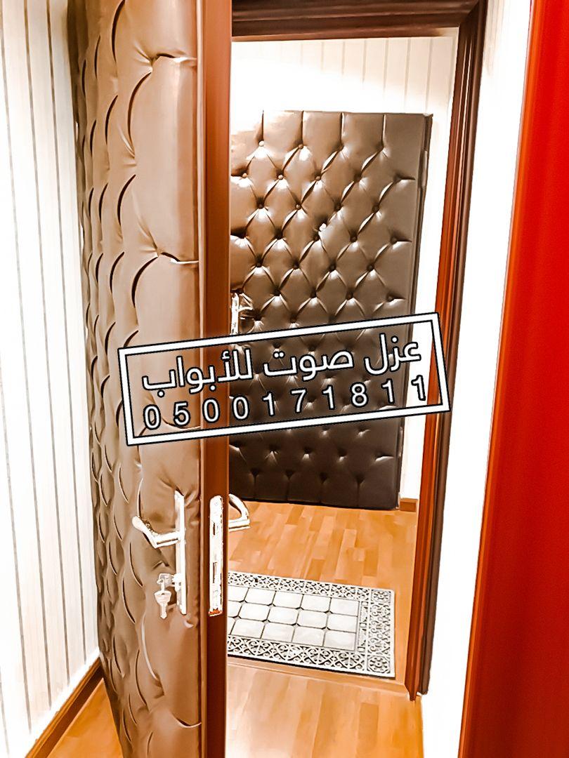 تركيب عازل صوت للابواب في الرياض Home Decor Decor Furniture
