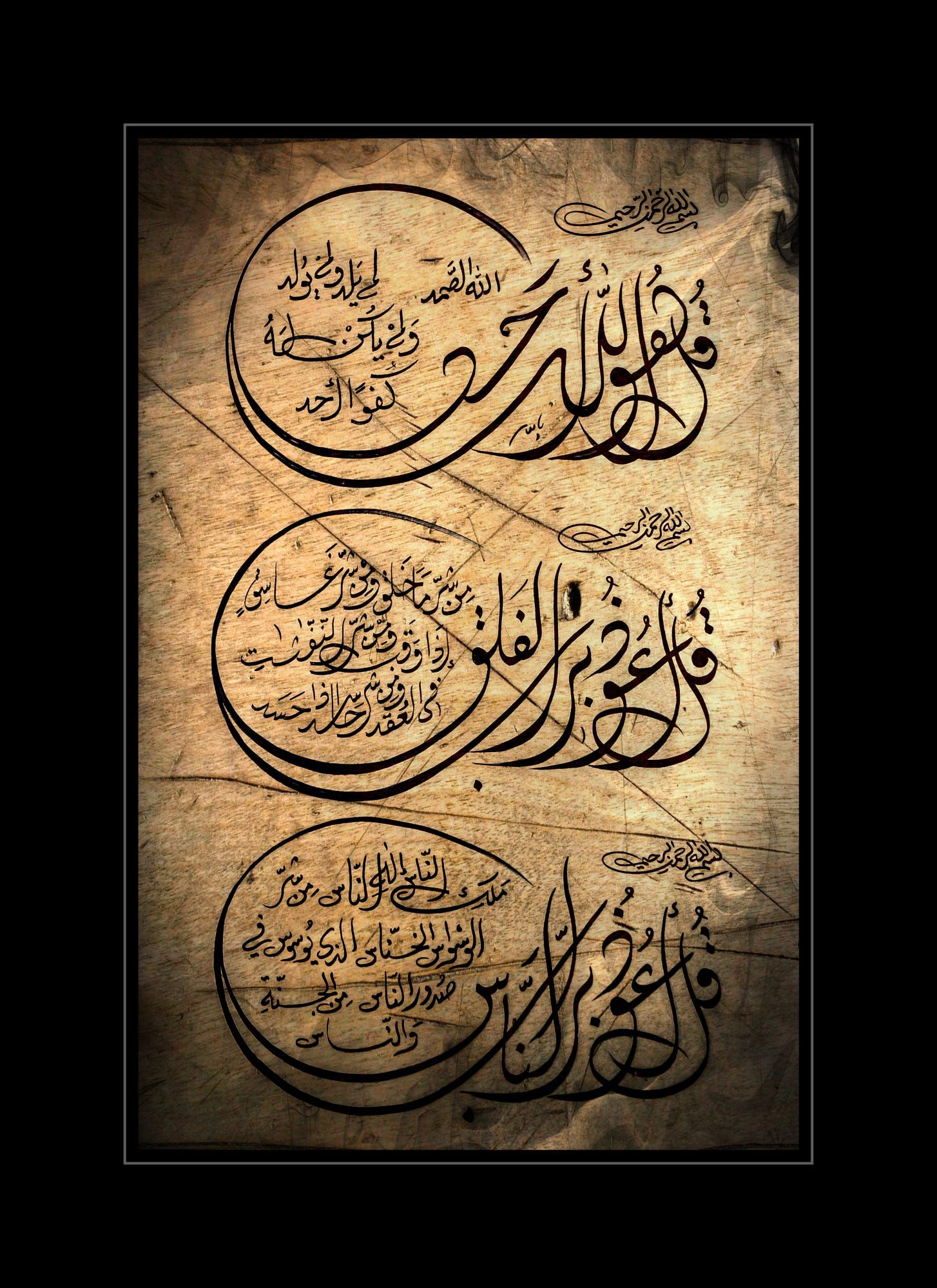 Protection Surahs from the Quran by W Christian Art