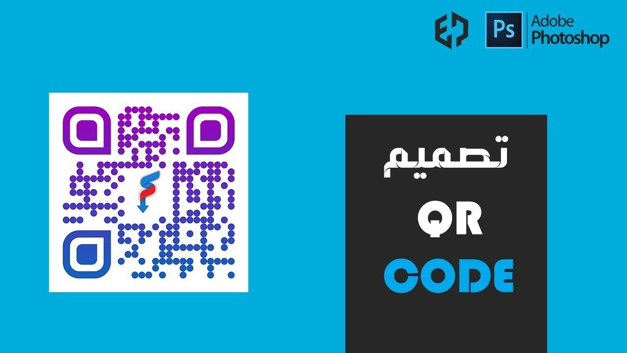 شرح انشاء Qr Code مجاني وبسهولة How To Create Free Qr Code Easily Youtube Free Qr Code Coding Qr Code