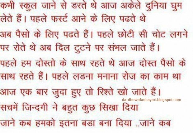 Achhi Baate In Hindi Images & Wallpapers   Love quotes in ...