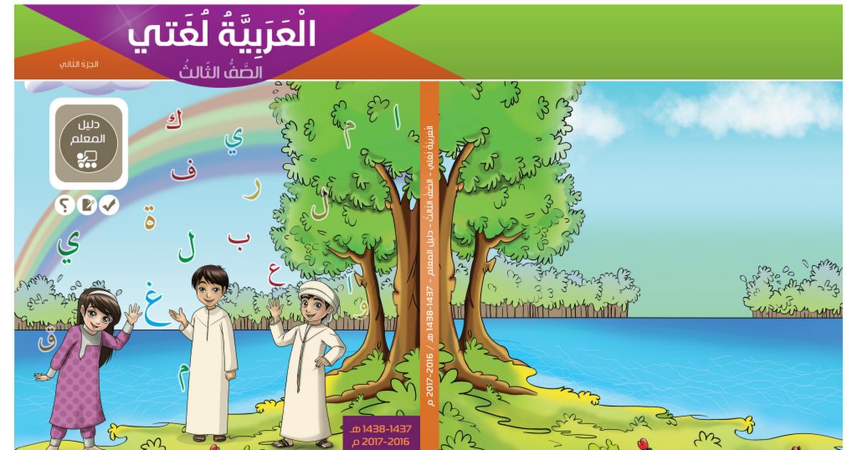 دليل المعلم لغة عربية صف ثالث فصل ثاني Views Screenshots Desktop Screenshot