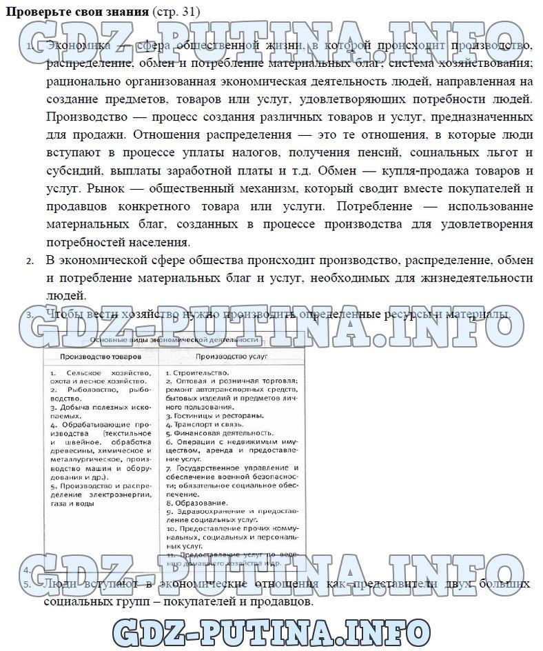 Диктант по русскому языку 2 класс за 1 полугодие климанова и бабушкина