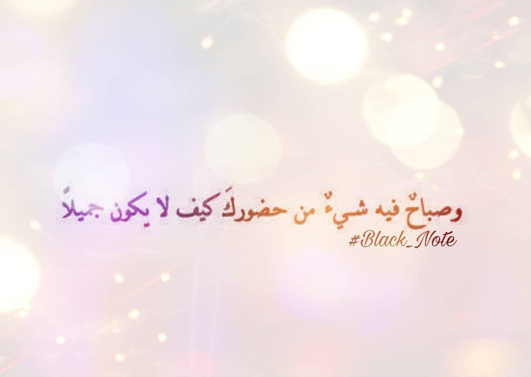 خواطر بوح بحبك احبك حبيبي حب ذكريات كلام اغار عليك اغار صور فيديو صباحالخير خواطر Talking Quotes Love Quotes Arabic Love Quotes