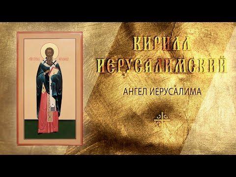 Ангел Иерусалима: 31 марта – память святителя Кирилла Иерусалимского - YouTube